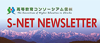 S-NET NEWSLETTER